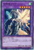 【ノーマル】 召喚獣ライディーン