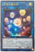【ウルトラ】 天球の聖刻印