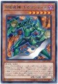 【レア】 甲虫装機 ギガマンティス