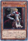 【ノーマル】 聖騎士モルドレッド