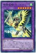 【レア】 聖霊獣騎 カンナホーク