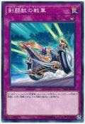 【ノーマル】 剣闘獣の戦車