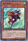 【ノーマル】 急き兎馬