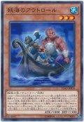 【ノーマル】 妖海のアウトロール