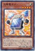 【ノーマル】 太陽電池メン