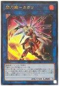 【ウルトラ】 閃刀姫-カガリ