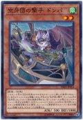 【ノーマル】 空牙団の撃手 ドンパ