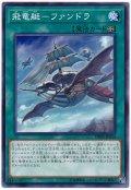 【ノーマル】 飛竜艇-ファンドラ