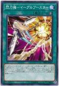 【ノーマル】 閃刀機-イーグルブースター