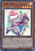 【ウルトラレア】 妖精伝姫-シラユキ