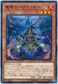 【ノーマル】 魔境のパラディオン