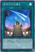【スーパー】 星呼びの天儀台
