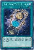 【ノーマル】 リバース・オブ・ザ・ワールド