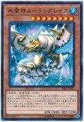 【ノーマル】氷霊神ムーラングレイス