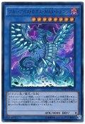 【ウルトラレア】ブルーアイズ・カオス・MAX・ドラゴン