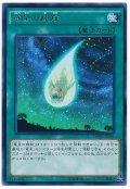 【レア】竜星の輝跡