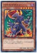バイス・ドラゴン【ノー】
