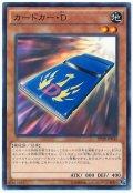 カードカー・D【ノー】