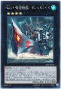 No.27 弩級戦艦-ドレッドノイド 【スー】