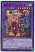 聖霊獣騎 アペライオ【スー】