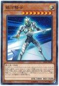 銀河騎士【ノー】
