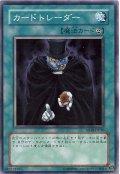 カードトレーダー【ノー】