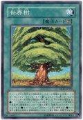 世界樹【ノー】