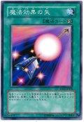 魔法効果の矢【ノー】