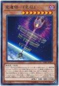 星遺物-『星杖』【レア】