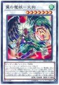 翼の魔妖-天狗【ノー】