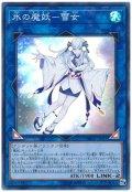 氷の魔妖-雪女【スー】