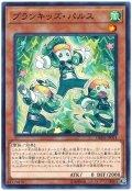 プランキッズ・パルス【ノー】