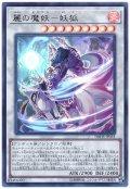 麗の魔妖-妖狐【ウル】