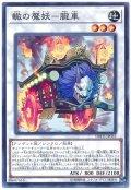 轍の魔妖-朧車【ノー】