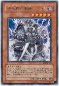 暗黒界の軍神 シルバ