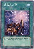 暗黒界の雷【ノー】