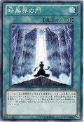 暗黒界の門【ノー】