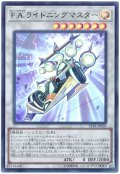 F.A.ライトニングマスター【ウル】