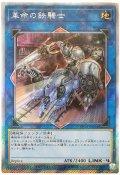 革命の鉄騎士【シク】