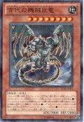 古代の機械巨竜【パラ】