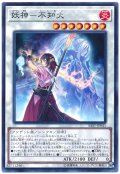 妖神-不知火【ノー】