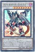 ヴァレルロード・S・ドラゴン【ウル】
