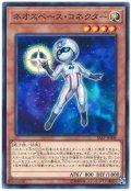 ネオスペース・コネクター【ノー】