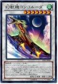 幻獣機コンコルーダ【スー】