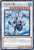 氷結界の龍 トリシューラ【ノレ】