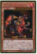 焔征竜-ブラスター【ゴル】