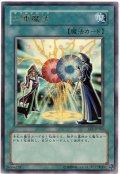 二重魔法【ウル】