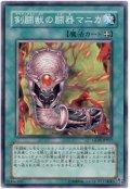 剣闘獣の闘器マニカ【ノー】