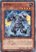 剣闘獣ティゲル【ノー】