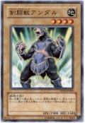 剣闘獣アンダル【ノー】